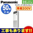 Panasonic オフィス・店舗用エアコン Hシリーズ床置形 標準 シングル50形PA-P50B6SHN1(2馬力 単相200V)