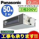 Panasonic オフィス・店舗用エアコン Gシリーズビルトインオールダクト形 エコナビセンサー付 シングル50形PA-P50FE6G(2馬力 三相200V ワイヤード)