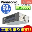 Panasonic オフィス・店舗用エアコン Gシリーズビルトインオールダクト形 標準 シングル50形PA-P50FE6GN(2馬力 三相200V ワイヤード)