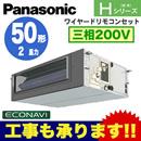 Panasonic オフィス・店舗用エアコン Hシリーズビルトインオールダクト形 エコナビセンサー付 シングル50形PA-P50FE6H(2馬力 三相200V ワイヤード)