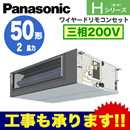 Panasonic オフィス・店舗用エアコン Hシリーズビルトインオールダクト形 標準 シングル50形PA-P50FE6HN(2馬力 三相200V ワイヤード)