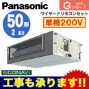 Panasonic オフィス・店舗用エアコン Gシリーズビルトインオールダクト形 エコナビセンサー付 シングル50形PA-P50FE6SG(2馬力 単相200V ワイヤード)