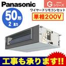 Panasonic オフィス・店舗用エアコン Gシリーズビルトインオールダクト形 標準 シングル50形PA-P50FE6SGN(2馬力 単相200V ワイヤード)