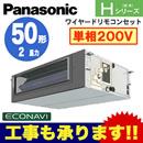 Panasonic オフィス・店舗用エアコン Hシリーズビルトインオールダクト形 エコナビセンサー付 シングル50形PA-P50FE6SH(2馬力 単相200V ワイヤード)