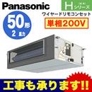 Panasonic オフィス・店舗用エアコン Hシリーズビルトインオールダクト形 標準 シングル50形PA-P50FE6SHN(2馬力 単相200V ワイヤード)