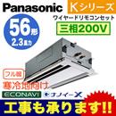 PA-P56L6KA (2.3馬力 三相200V ワイヤード)Panasonic オフィス・店舗用エアコン Kシリーズ 寒冷地向け 2方向天井カセット形 エコナビパネル シングル56形