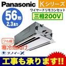 PA-P56L6KN1 (2.3馬力 三相200V ワイヤード)Panasonic オフィス・店舗用エアコン Kシリーズ 寒冷地向け 2方向天井カセット形 標準パネル シングル56形