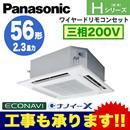 Panasonic オフィス・店舗用エアコン Hシリーズ4方向天井カセット形 エコナビパネル シングル56形PA-P56U6H(2.3馬力 三相200V ワイヤード)
