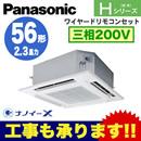 Panasonic オフィス・店舗用エアコン Hシリーズ4方向天井カセット形 標準パネル シングル56形PA-P56U6HN(2.3馬力 三相200V ワイヤード)