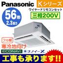 Panasonic オフィス・店舗用エアコン Kシリーズ 寒冷地向け4方向天井カセット形 エコナビパネル シングル56形PA-P56U6K(2.3馬力 三相200V ワイヤード)
