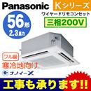 Panasonic オフィス・店舗用エアコン Kシリーズ 寒冷地向け4方向天井カセット形 標準 シングル56形PA-P56U6KN(2.3馬力 三相200V ワイヤード)