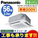 Panasonic オフィス・店舗用エアコン Hシリーズ4方向天井カセット形 エコナビパネル シングル56形PA-P56U6SH(2.3馬力 単相200V ワイヤード)