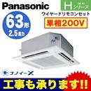 Panasonic オフィス・店舗用エアコン Hシリーズ4方向天井カセット形 標準パネル シングル63形PA-P63U6SHN(2.5馬力 単相200V ワイヤード)