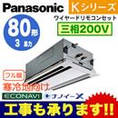 PA-P80L6KA (3馬力 三相200V ワイヤード)Panasonic オフィス・店舗用エアコン Kシリーズ 寒冷地向け 2方向天井カセット形 エコナビパネル シングル80形