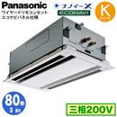 PA-P80L6KB (3馬力 三相200V ワイヤード)Panasonic オフィス・店舗用エアコン Kシリーズ 寒冷地向け 2方向天井カセット形 エコナビパネル シングル80形 取付工事費別途