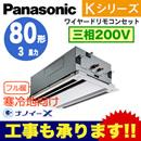 PA-P80L6KN1 (3馬力 三相200V ワイヤード)Panasonic オフィス・店舗用エアコン Kシリーズ 寒冷地向け 2方向天井カセット形 標準パネル シングル80形