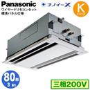 PA-P80L6KNB (3馬力 三相200V ワイヤード)Panasonic オフィス・店舗用エアコン Kシリーズ 寒冷地向け 2方向天井カセット形 標準パネル シングル80形 取付工事費別途