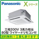 ★Panasonic オフィス・店舗用エアコン Xシリーズ(2017)4方向天井カセット形 シングル80形XPA-P80U4XN2(3馬力 三相200V ワイヤード)