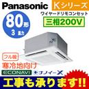 Panasonic オフィス・店舗用エアコン Kシリーズ 寒冷地向け4方向天井カセット形 エコナビパネル シングル80形PA-P80U6K(3馬力 三相200V ワイヤード)