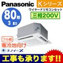 Panasonic オフィス・店舗用エアコン Kシリーズ 寒冷地向け4方向天井カセット形 標準 シングル80形PA-P80U6KN(3馬力 三相200V ワイヤード)