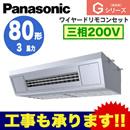 PA-P80V6GN (3馬力 三相200V ワイヤード)Panasonic オフィス・店舗用エアコン Gシリーズ 天吊形厨房用 シングル80形