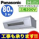 PA-P80V6HN (3馬力 三相200V ワイヤード)Panasonic オフィス・店舗用エアコン Hシリーズ 天吊形厨房用 シングル80形