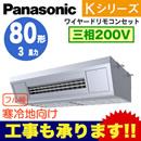 PA-P80V6KN (3馬力 三相200V ワイヤード)Panasonic オフィス・店舗用エアコン Kシリーズ 寒冷地向け 天吊形厨房用 シングル80形