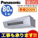 PA-P80V6SGN (3馬力 単相200V ワイヤード)Panasonic オフィス・店舗用エアコン Gシリーズ 天吊形厨房用 シングル80形