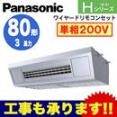 PA-P80V6SHN (3馬力 単相200V ワイヤード)Panasonic オフィス・店舗用エアコン Hシリーズ 天吊形厨房用 シングル80形