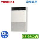 【東芝ならメーカー3年保証】東芝 業務用エアコン 床置形 スタンドタイプ冷房専用 シングル 224形AFRA22467B(8馬力 三相200V)