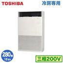 【東芝ならメーカー3年保証】東芝 業務用エアコン 床置形 スタンドタイプ冷房専用 シングル 280形AFRA28067B(10馬力 三相200V)