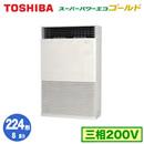 【東芝ならメーカー3年保証】東芝 業務用エアコン 床置形 スタンドタイプスーパーパワーエコゴールド シングル 224形AFSA22467B(8馬力 三相200V)