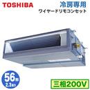 RDRA05633M (2.3馬力 三相200V ワイヤード・省エネneo) 【東芝ならメーカー3年保証】東芝 業務用エアコン 天井埋込形ダクトタイプ 冷房専用 シングル 56形