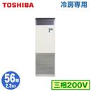 【東芝ならメーカー3年保証】東芝 業務用エアコン 床置形 スタンドタイプ冷房専用 シングル 56形RFRA05633B(2.3馬力 三相200V)