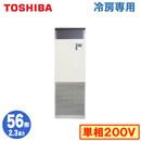 【東芝ならメーカー3年保証】東芝 業務用エアコン 床置形 スタンドタイプ冷房専用 シングル 56形RFRA05633JB(2.3馬力 単相200V)