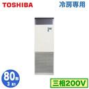 【東芝ならメーカー3年保証】東芝 業務用エアコン 床置形 スタンドタイプ冷房専用 シングル 80形RFRA08033B(3馬力 三相200V)
