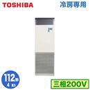 【東芝ならメーカー3年保証】東芝 業務用エアコン 床置形 スタンドタイプ冷房専用 シングル 112形RFRA11233B(4馬力 三相200V)