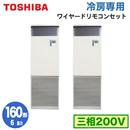 【東芝ならメーカー3年保証】東芝 業務用エアコン 床置形 スタンドタイプ冷房専用 同時ツイン 160形RFRB16033B(6馬力 三相200V)