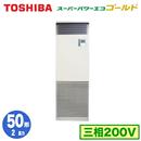 【東芝ならメーカー3年保証】東芝 業務用エアコン 床置形 スタンドタイプスーパーパワーエコゴールド シングル 50形RFSA05033B(2馬力 三相200V)