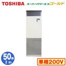 【東芝ならメーカー3年保証】東芝 業務用エアコン 床置形 スタンドタイプスーパーパワーエコゴールド シングル 50形RFSA05033JB(2馬力 単相200V)