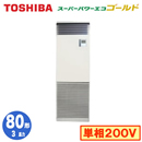 【東芝ならメーカー3年保証】東芝 業務用エアコン 床置形 スタンドタイプスーパーパワーエコゴールド シングル 80形RFSA08033JB(3馬力 単相200V)