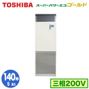 【東芝ならメーカー3年保証】東芝 業務用エアコン 床置形 スタンドタイプスーパーパワーエコゴールド シングル 140形RFSA14033B(5馬力 三相200V)