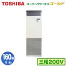 【東芝ならメーカー3年保証】東芝 業務用エアコン 床置形 スタンドタイプスーパーパワーエコゴールド シングル 160形RFSA16033B(6馬力 三相200V)