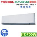 RKHA08031X (3馬力 三相200V ワイヤレス) 【東芝ならメーカー3年保証】東芝 業務用エアコン 壁掛形 寒冷地用 スーパーパワーエコ暖太郎 シングル 80形