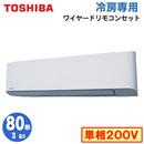 【東芝ならメーカー3年保証】東芝 業務用エアコン 壁掛形冷房専用 シングル 80形RKRA08033JM(3馬力 単相200V ワイヤード・省エネneo)