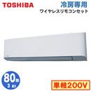 【東芝ならメーカー3年保証】東芝 業務用エアコン 壁掛形冷房専用 シングル 80形RKRA08033JX(3馬力 単相200V ワイヤレス)