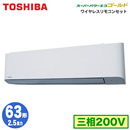 【東芝ならメーカー3年保証】東芝 業務用エアコン 壁掛形スーパーパワーエコゴールド R32 シングル 63形RKSA06333X(2.5馬力 三相200V ワイヤレス)