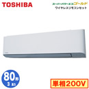 【東芝ならメーカー3年保証】東芝 業務用エアコン 壁掛形スーパーパワーエコゴールド R32 シングル 80形RKSA08033JX(3馬力 単相200V ワイヤレス)