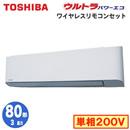 【東芝ならメーカー3年保証】東芝 業務用エアコン 壁掛形ウルトラパワーエコ シングル 80形RKXA08033JX(3馬力 単相200V ワイヤレス)