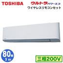 【東芝ならメーカー3年保証】東芝 業務用エアコン 壁掛形ウルトラパワーエコ シングル 80形RKXA08033X(3馬力 三相200V ワイヤレス)